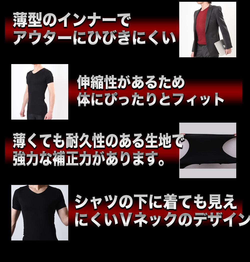薄型のインナーでアウターにひびきにくい伸縮性があるため体にぴったりとフィット薄くて耐久性のある生地で強力な補正力がありますシャツの下に着ても見えてくいVネックのデザイン